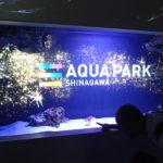 品川駅前の水族館【アクアパーク品川】2年前のリベンジに行ってきました!