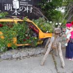 夏休みは八ヶ岳南麓へ。清里萌木の村に子供と行ってみた。
