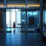 【名古屋JRゲートタワーホテル】の子連れ宿泊記。アクセス&利便性抜群で快適ステイ。