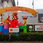 横浜アンパンマンミュージアムに行ってきた。平日の混雑状況含めレポート