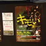 横浜のキモい展(期間限定)で子どもと一緒に大興奮してきた【閲覧注意!】