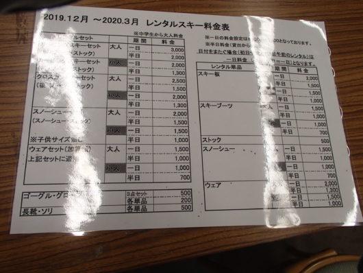 休暇村日光湯元レンタルスキー料金表