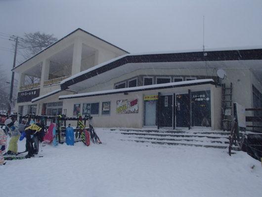 日光湯元温泉スキー場 食堂などがある建物