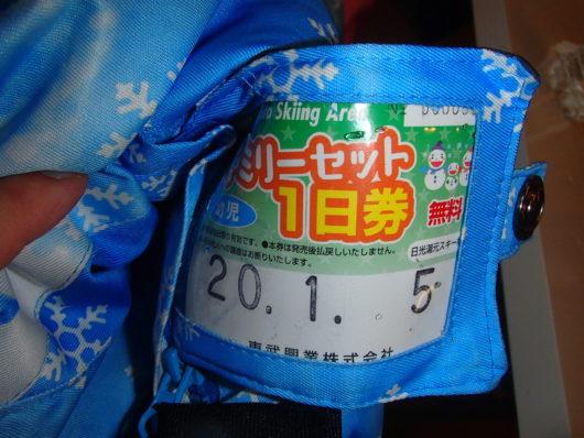 日光湯元温泉スキー場リフト券ファミリーセット