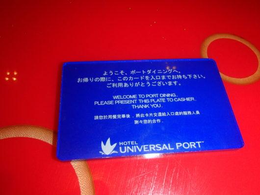 ホテルユニバーサルポート 朝食会場退出用のカード