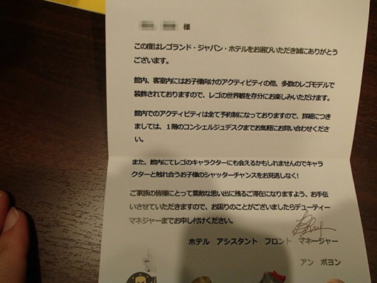 レゴランドホテル ホテルからの手紙