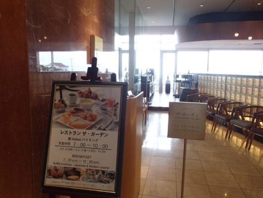 琵琶湖ホテル 朝食会場 ザ・ガーデン