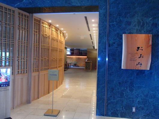 琵琶湖ホテル 日本料理店 『おおみ』