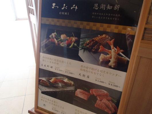 琵琶湖ホテル 日本料理店 おおみのメニュー
