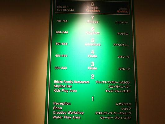レゴランドホテル レゴフレンズルームは8階
