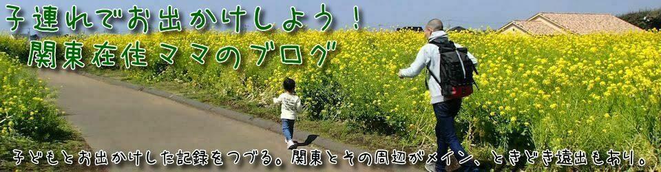 子連れでお出かけしよう!関東在住ママのブログ