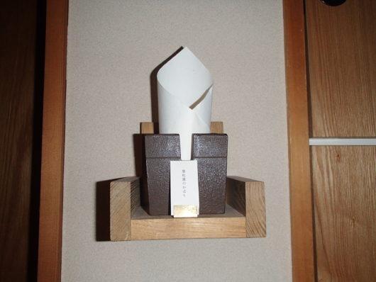 箱根・翠松園 玄関に置いてあった翠松園のかほり
