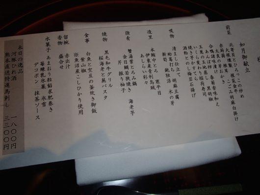 箱根・翠松園 夕食のお品書き